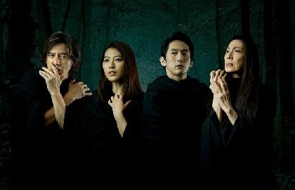 舞台『森 フォレ』成河、瀧本美織、岡本健一、麻実れいによるメインビジュアル第2弾が公開 名古屋・兵庫公演も決定