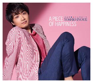 井上芳雄、ニューアルバム「幸せのピース」で高橋優や斉藤和義カバー