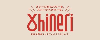 配信型演劇フェスティバル『Ohineri(オヒネリ)』の開催が決定 参加団体の募集も開始
