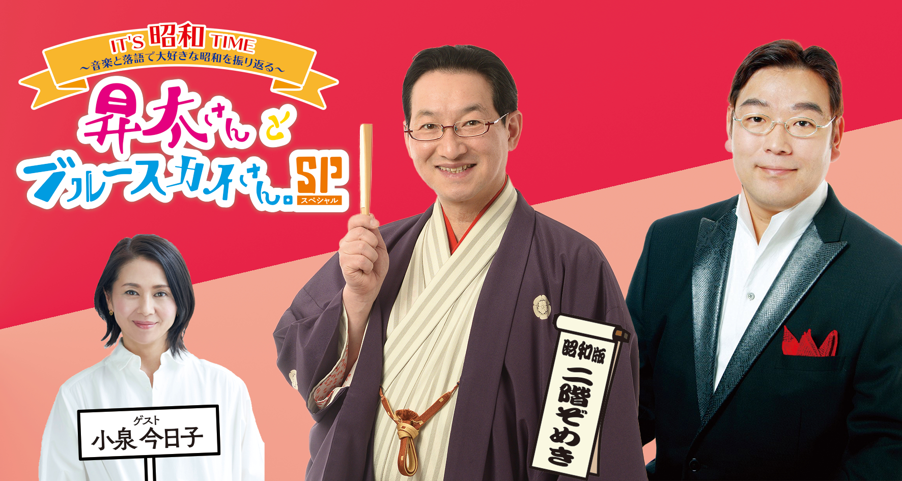 「としま文化の日」記念事業 IT'S昭和TIME ~音楽と落語で大好きな昭和を振り返る~昇太さんとブルースカイさん。SP 告知画像