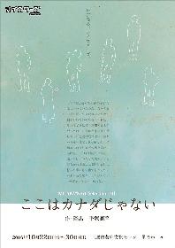 新作で東京ロングラン公演に乗り込んだ、オイスターズの挑戦とは?
