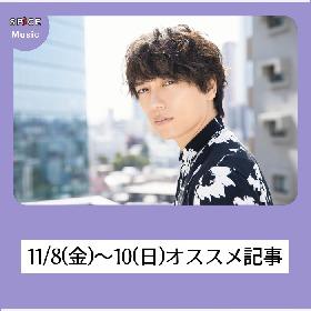 【週末のニュースを振り返り】11/8(金)~10(日)オススメ音楽記事