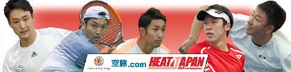 テニス日本代表が東京・三鷹に集結! エキシビションイベント『EVOLABLE ASIA 空旅.com HEAT JAPAN 2017』が開催