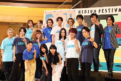 森崎ウィン&髙橋颯らがハッピーでポップなミュージカルに挑む!『ジェイミー』初の歌唱&パフォーマンス披露