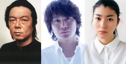 安田章大×古田新太が最強のタッグを組む! 青木豪作・演出の音楽劇『マニアック』の上演が2019年に決定