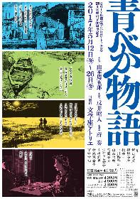 山本周五郎×戌井昭人×所奏「青べか物語」、文学座5月アトリエの会
