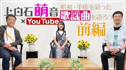 上白石萌音、カバーアルバムのリリースを記念して初のYouTube特別番組を公開 鳥山雄司、藤井隆とトーク