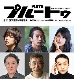 森山未來主演で『プルートゥ PLUTO』再び! 土屋太鳳が舞台初出演、海外公演も