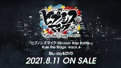 舞台『ヒプノシスマイク』第4弾 Blu-ray&DVD ダイジェスト映像が公開