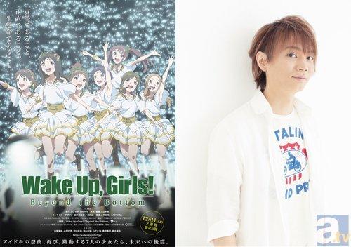 浅沼晋太郎さんが感じる『Wake Up, Girls!』の魅力