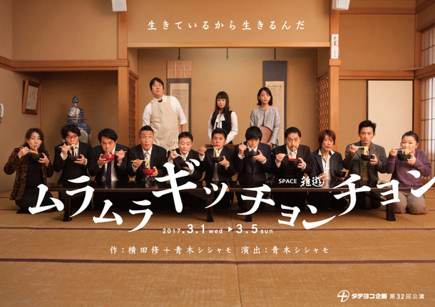 タテヨコ企画第32回公演「ムラムラギッチョンチョン」チラシ表