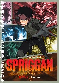 Netflixオリジナルアニメ『スプリガン』ティザ―ビジュアル第二弾が解禁