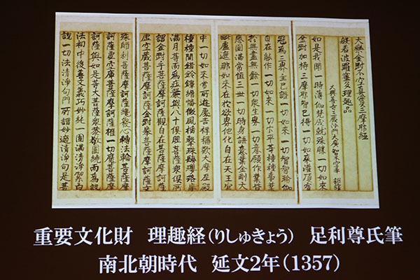 重要文化財「理趣経」足利尊氏筆、南北朝時代、延文2年(1357)、醍醐寺蔵