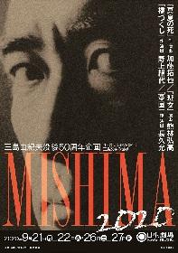 三島由紀夫に刺激を受ける4人の演出家が、それぞれの視点で『橋づくし』『憂国』『真夏の死』『班女』を上演することが決定
