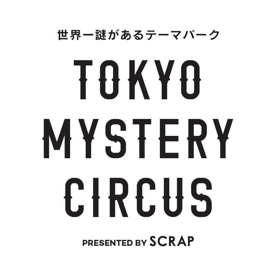 『東京ミステリーサーカス』