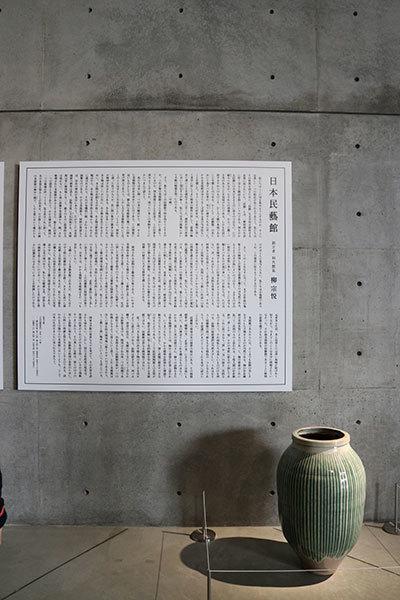 柳宗悦による「日本民藝館案内」
