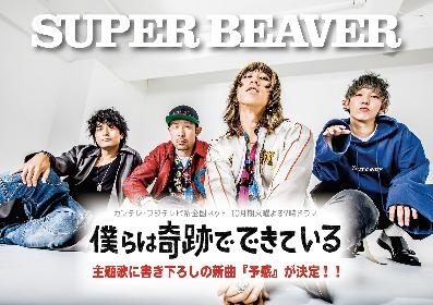 SUPER BEAVERの新曲「予感」が高橋一生主演の連ドラ主題歌に決定