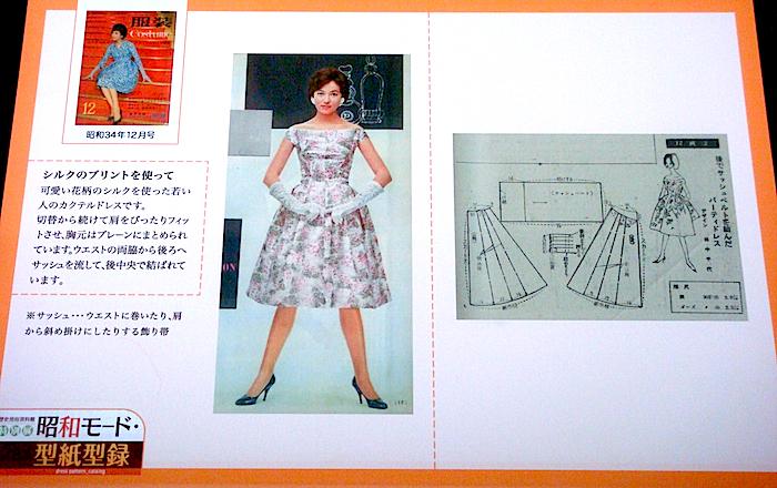 1/2レプリカのもととなったモデル写真と型紙も併せて展示