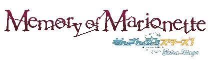 『あんさんぶるスターズ!エクストラ・ステージ』~Memory of Marionette~ のロゴとあらすじが解禁