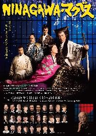 演出家・蜷川幸雄を世界に知らしめた伝説の舞台『NINAGAWA・マクベス』のニューヨーク公演が決定!