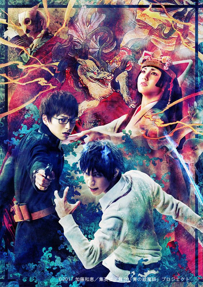 (C)2017加藤和恵/集英社・舞台「青の祓魔師」プロジェクト