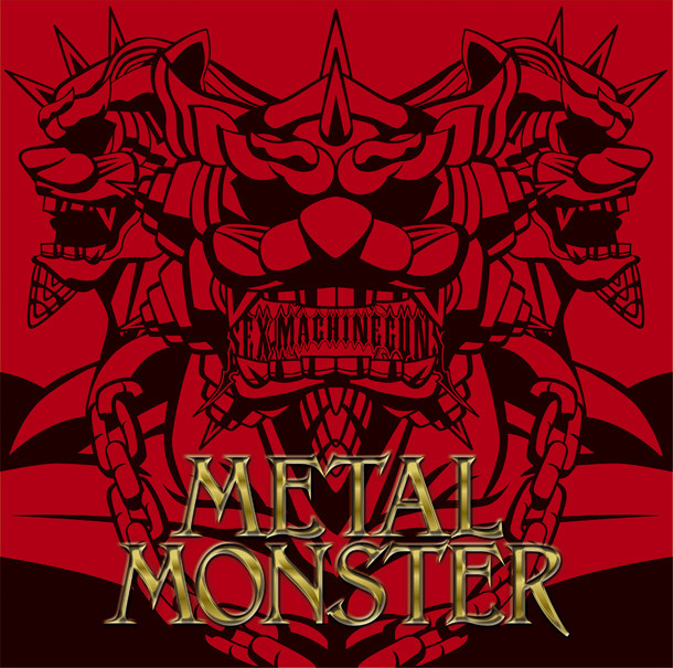 SEX MACHINEGUNS「METAL MONSTER」ジャケット