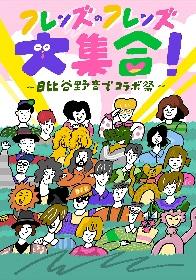 関取花、04 Limited Sazabys・HIROKAZ&RYU-TAらが『フレンズのフレンズ大集合!~日比谷野音でコラボ祭~』に出演へ