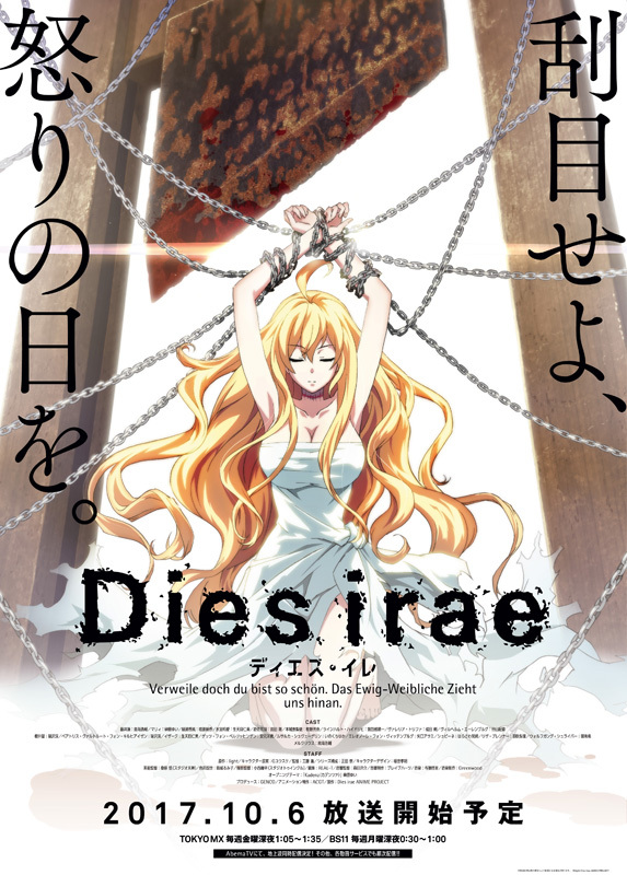 (C)light/Dies irae ANIME PROJECT