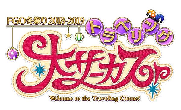 「冬祭り」ロゴ