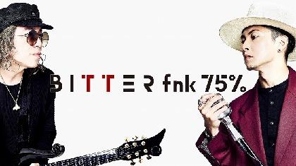 屋良朝幸とm.c.A・Tのスペシャルユニットによる『B I T T E R fnk 75%』無観客生配信ライブを開催! 東京・大阪にて待望のツアーも決定