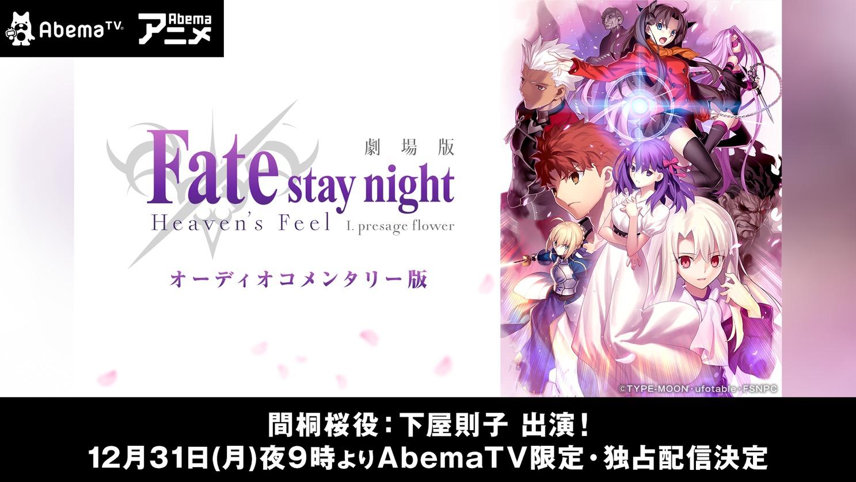 『劇場版「Fate/stay night [Heaven's Feel]」 I.presage flower』AbemaTV限定オーディオコメンタリー版『~もし、わたしがコメンタリーをやったら、許せませんか?~』  (C)TYPE-MOON・ufotable・FSNPC