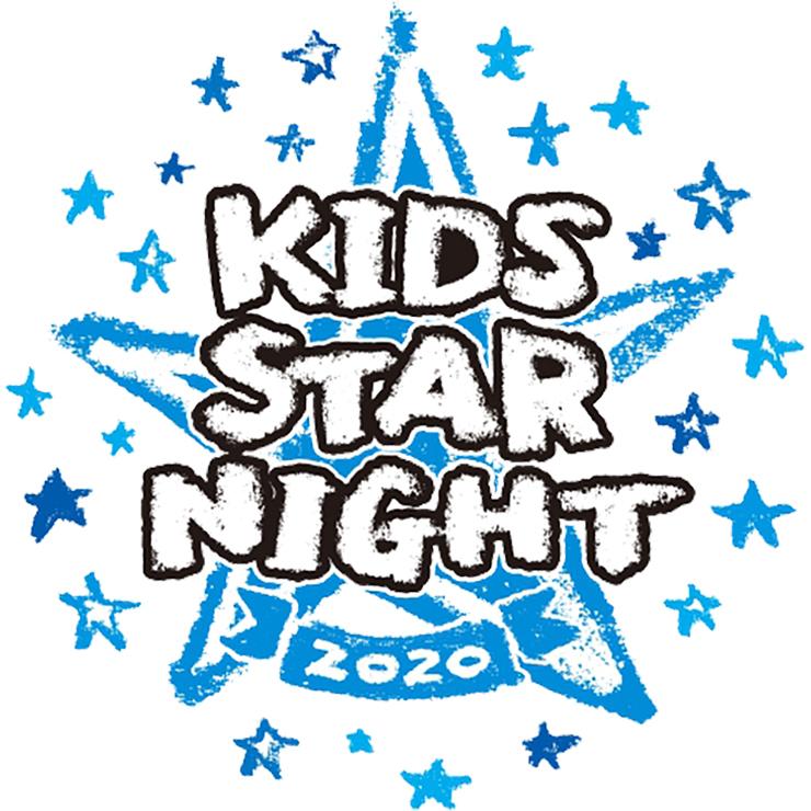 『キッズ STAR☆NIGHT』
