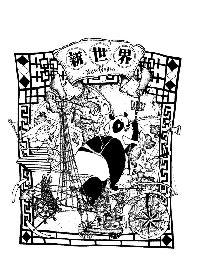サイサイ5周年ツアー「新世界」ビジュアルを絵本作家・西野亮廣が描き下ろし