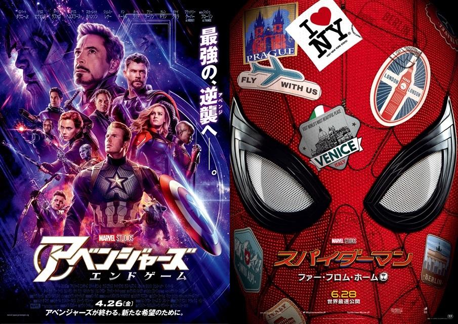 右『スパイダーマン:ホームカミング』 左『アベンジャーズ/エンドゲーム』(C)2019 MARVEL