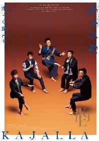 小林賢太郎作・演出の新コントブランド「カジャラ」第二弾公演の映像作品が2月にリリース