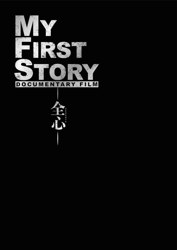 「MY FIRST STORY DOCUMENTARY FILM ー全心ー」ジャケット (c) 2017「MFS DOCUMENTARY FILM」製作委員会