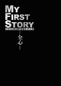 MY FIRST STORYドキュメンタリー映画がBD/DVDに、ご当地MC集も