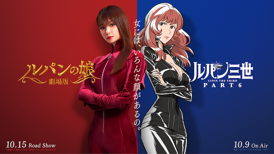(C)横関大/講談社(C)2021「劇場版ルパンの娘」製作委員会 原作:モンキー・パンチ(C)TMS・NTV