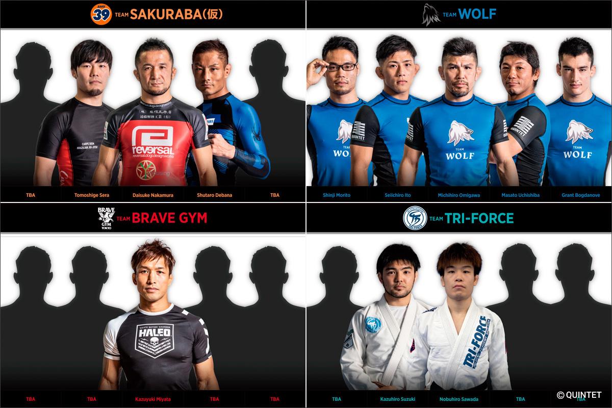 軽量級の選手で構成される4チームが頂点を狙う