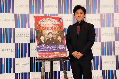 今井翼が片岡愛之助の新作歌舞伎で待望の舞台復帰へ! 第十回システィーナ歌舞伎『NOBUNAGA』製作発表