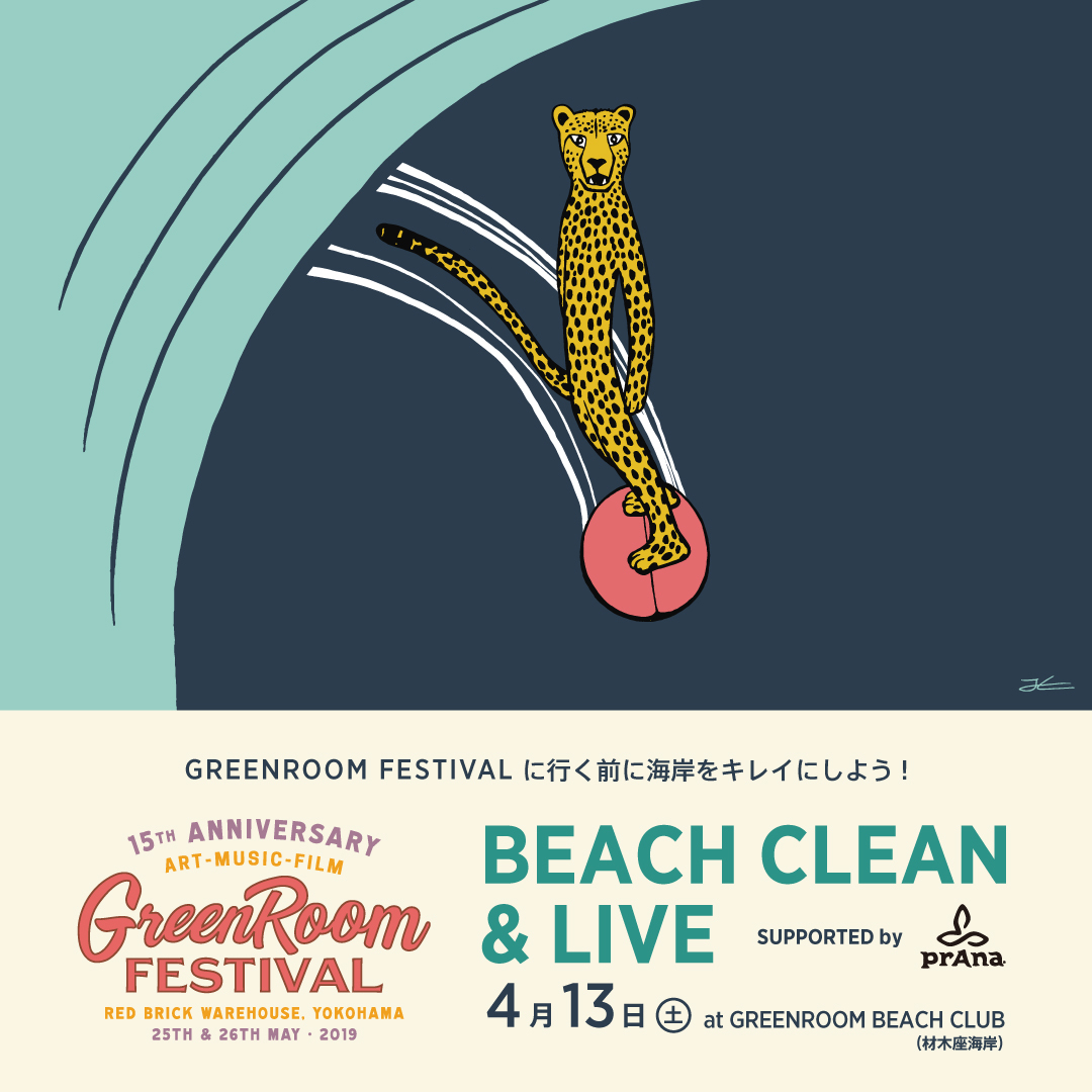 GREENROOM FESTIVAL'19 BEACH CLEAN & LIVE supported by prAna