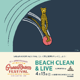 『GREENROOM FESTIVAL'19 BEACH CLEAN & LIVE』のタイムテーブルを発表