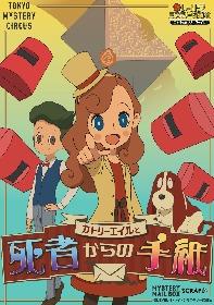 アニメ『レイトン』の体験型ゲームイベントが登場! MYSTERY MAIL BOX「カトリーエイルと死者からの手紙」が開催へ