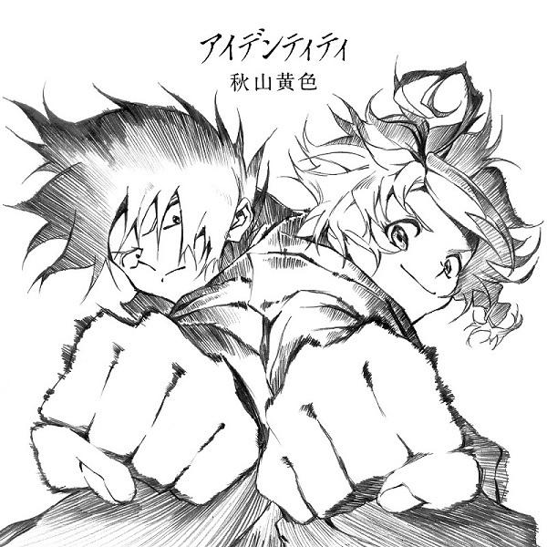 「アイデンティティ」期間限定アニメ盤