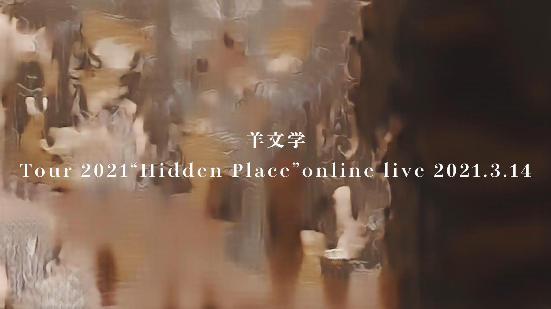 """「羊文学 Tour 2021 """"Hidden Place"""" online live 2021.3.14」スクリーンショット"""