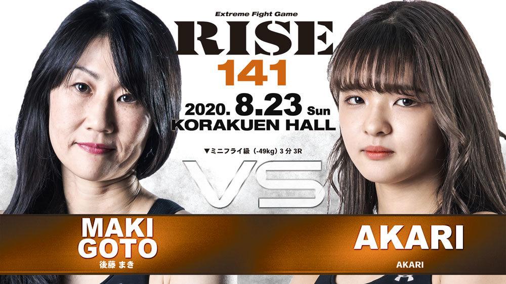後藤まき vs. AKARI