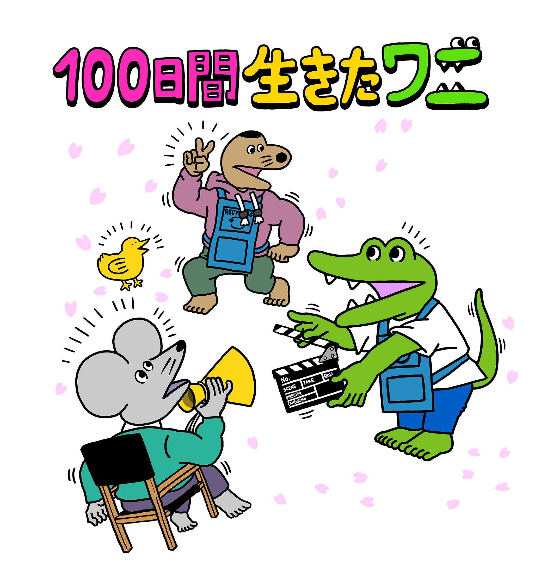 (C)2021「100日間生きたワニ」製作委員会