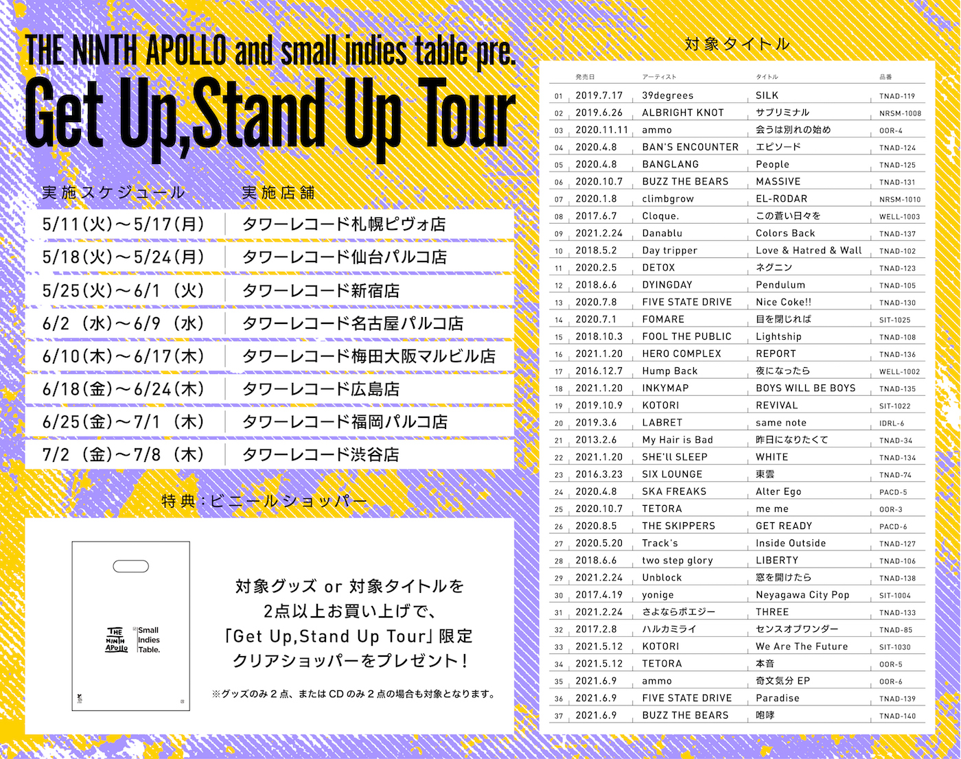 THE NINTH APOLLO and small indies table pre. 『Get Up,Stand Up Tour』