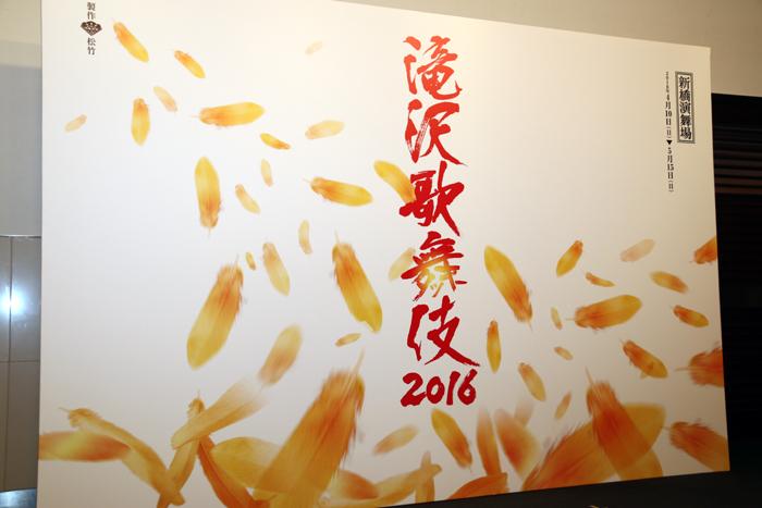 「滝沢歌舞伎2016」