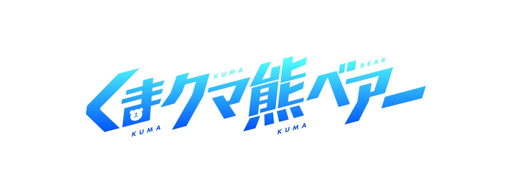 『くまクマ熊ベアー』作品ロゴ